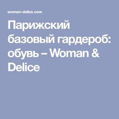Парижский базовый гардероб: обувь – Woman & Delice