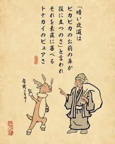 佐賀の Asian Art, Funny Cute, Kawaii, Cartoon, Humor, Words, Fictional Characters, Image, Humour