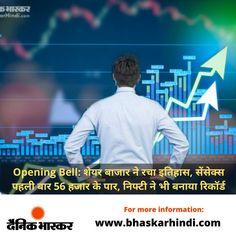 देश के शेयर बाजार ने कारोबारी सप्ताह के तीसरे दिन (18 अगस्त, बुधवार) एक बार फिर इतिहास रच दिया। इस दौरान सेंसेक्स पहली बार 56 हजार के पार खुला, वहीं निफ्टी भी रिकॉर्ड स्तर पर खुला। #ShareMarket #ShareBazaar #StockMarket #MarketLiveUpdate #Nifty #Sensex #ShareMarketRecord #NirmalaSitharaman @bhaskarhindi Cricket News, Lifestyle News, Bollywood News, Business News, New Technology, Sports News, First Time, Politics, Entertaining