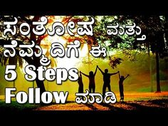 Kindness Boomerang Video:  happy success kannada motivation – By admin · 0 Comments · Motivational …