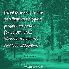 Μερικές φορές, τα πιο συνηθισμένα πράγματα μπορούν να γίνουν ξεχωριστά, απλά κάνοντάς τα με τους σωστούς ανθρώπους. www.aspaonline.gr