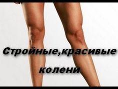 Как сделать колени худыми.