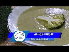 (521) شوربة البروكلي الصحية والسريعة التحضيرالشيف نادية | Soupe de brocolis - YouTube