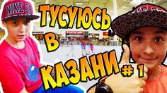Тусуюсь в Казани #1