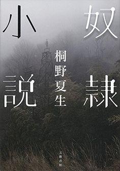 奴隷小説   桐野 夏生 :::出版社: 文藝春秋 (2015/1/30)