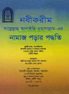 Free online books: The description of the prophet prayer second versi...