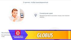 Где заработать без вложений? Обзор проекта globus