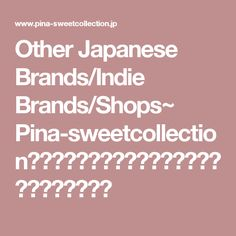 Other Japanese Brands/Indie Brands/Shops~ Pina-sweetcollection【ピナスィートコレクション】ロリータファッション