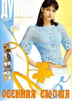 Duplet 141 Russian crochet patterns magazine