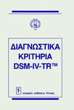 ΔΙΑΓΝΩΣΤΙΚΑ ΚΡΙΤΗΡΙΑ DSM-IV-TR Dsm Iv, Books, Libros, Book, Book Illustrations, Libri