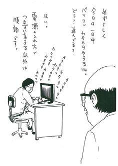 """サラリーマン山崎シゲルさんはTwitterを使っています: """"#サラリーマン山崎シゲル vol. 71 http://t.co/XWPR0OA6Jd"""""""