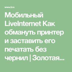Мобильный LiveInternet Как обмануть принтер и заставить его печатать без чернил | Золотая_лилия - Дневник Золотая лилия |