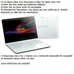 Διαγωνισμός του Αθλητικές Ειδήσεις με δώρο Sony Vaio Laptop,http://www.diagonismoidwra.gr/?p=10077