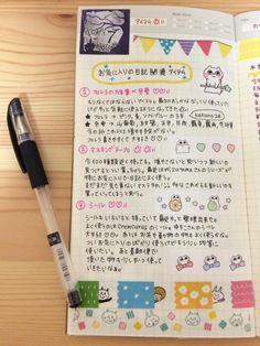 7日(水)の日記。 日記関連アイテムについて書いてみました♪久しぶりに黒で日記書きました。やっぱり文字がはっきりしますね! #トラベラーズノート #手帳ゆる友…