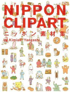 NIPPON CLIPART ニッポン素材集 | 株式会社ビー・エヌ・エヌ新社