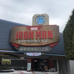 """The #IronMan Experience has soft opened to guests today at #HongKongDisneyland! It's like a next generation """"Star Tours!"""" Loads of fun! #HongKongDisneyland #hongkong #disneyland #disney #HKDL #marvel  #comics #comicbooks #avengers #marveluniverse #themepark #tonystark"""