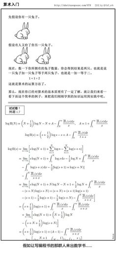 #转 假如让写编程书的那群人写数学教材的话