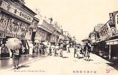 Shinkaichi, Kobe, Hyogo, 1920s
