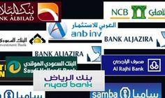 nice البنوك السعودية تشطب قروضاً متعثرة بقيمة 7 مليارات ريال بنهاية 2015