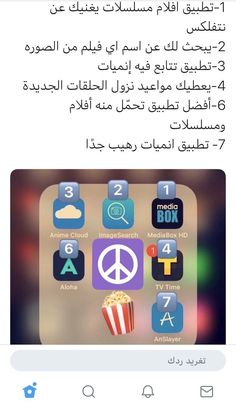 Applis Photo, Study Apps, Iphone App Layout, Vie Motivation, Night Film, Funny Films, Video Editing Apps, Learning Websites, Good Movies To Watch