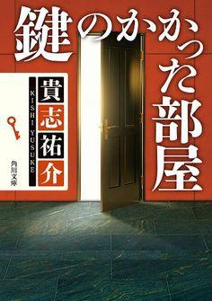 鍵のかかった部屋 (角川文庫) 貴志 祐介, http://www.amazon.co.jp/dp/B0093GFCGO/ref=cm_sw_r_pi_dp_0AK8sb0AHV84Q