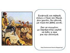 Δραστηριότητες, παιδαγωγικό και εποπτικό υλικό για το Νηπιαγωγείο: 25η Μαρτίου 1821 στο Νηπιαγωγείο: 8 Πίνακες ζωγραφικής με συνοδευτικά ποιήματα National Days, 25 March, Poems, Greek, Education, Learning, Fun, Kids, School Stuff