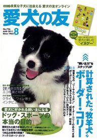 愛犬の友 2011年8月号