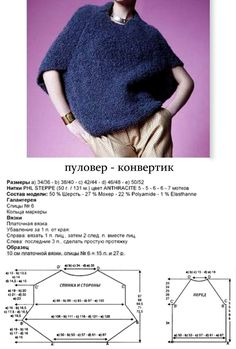 Sweater Knitting Patterns, Knitting Designs, Knitwear Fashion, Pattern Cutting, Sweater Coats, Knit Crochet, Sewing Patterns, Long Scarf, Fashion Clothes