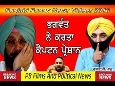 Bhangwant Mann Punjab Vs Captain Amrinder Singh No Need Of Experience In...