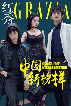 Singer Jackson Yi, actor Jevon Wang and actress Xiaotong Guan wore SHIATZY CHEN collection on the cover of latest issue of Grazia China for World Health Organization (WHO) smoke-free campaign.