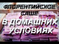 ФЛОРЕНТИЙСКОЕ САШЕ СОЧНЫЙ АПЕЛЬСИН МАСТЕР КЛАСС - YouTube
