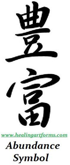 chinese abundance symbol - photo #8