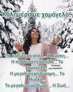 Καλημερα Good Night, Good Morning, Wish, Humor, Quotes, Ideas, Nighty Night, Buen Dia, Quotations