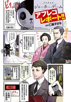 SPECIAL | TVアニメ『ジョーカー・ゲーム』公式サイト