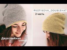 Мастер-класс Двойная двухслойная шапка спицами #kotikova_doublehat | 2 часть - YouTube