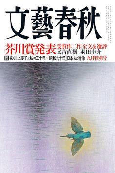 文藝春秋     火花