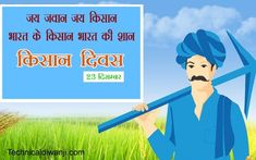 Inspirational Slogans And Quotes for farmers । kisan kheti attitude status in Hindi Farmers Day, Shayari In Hindi, Status Hindi, Attitude Status, Slogan, Quote Of The Day, Quotations, Cool Pictures, Inspirational Quotes