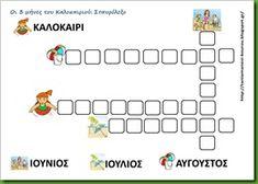 ΚΑΛΟΚ3 Summer Crafts, Summer Activities, Education, Words, Blog, Blogging, Onderwijs, Learning, Horse