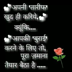 ❤ s anas ❤ Real Life Quotes, All Quotes, Strong Quotes, Great Quotes, Qoutes, Hindu Quotes, Motivational Quotes In Hindi, Inspirational Quotes, Innocence Quotes