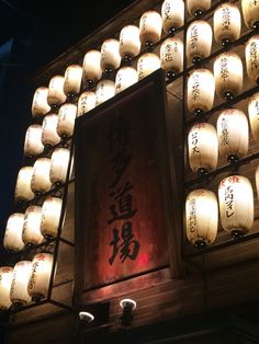 居酒屋 Japanese style bar