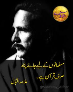 Poetry Quotes In Urdu, Urdu Poetry Romantic, Love Poetry Urdu, Urdu Quotes, Life Quotes, Allama Iqbal Quotes, Allama Iqbal Shayari, Iqbal Poetry, Smart Quotes