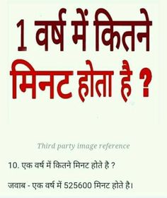 Gernal Knowledge, General Knowledge Facts, Knowledge Quotes, Hindi Language Learning, Interesting Facts About World, Learn Hindi, Hindi Words, India Facts, Education Information