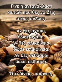 Tag Photo, Greek Quotes, Wise Words, Qoutes, Motivational Quotes, Letters, Thoughts, Writing, Food