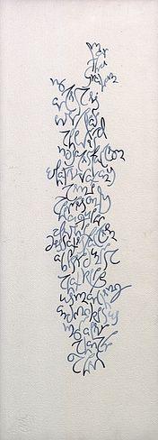 Berliner Sammlung Kalligraphie: Marina Soria  Dissatisfaction I, 2010  76 x 20 cm, BSK 1,557