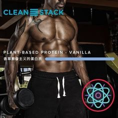 OUR VANILLA PLANT-BASED PROTEIN **Say no Whey!** We blended organic rice and pea proteins to offer a complete protein solution that includes all 9 amino acids. The mix of the tasty, ultra low GI mesquite and vanilla completes the stack with a sweet, velvety overtone.