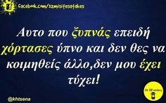 Funny Greek, Stupid Funny Memes, Try Not To Laugh, Greek Quotes, True Words, Funny Moments, Funny Photos, Positive Vibes, Humor