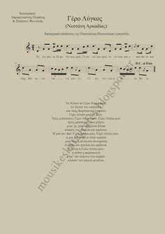 Γερο Λύγκος (Νεστάνη Αρκαδίας) - Παναγιώτα Πανουσιέρη (τραγούδι) Transcription, Sheet Music, Musicals, Movie Posters, Film Poster, Music Sheets, Billboard, Film Posters, Musical Theatre