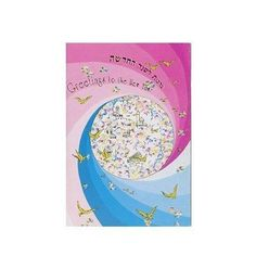Greetings to the New Year Shana Tova - 6 Greeting Cards and Envelopes Per Order