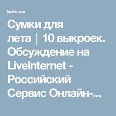 Сумки для лета│10 выкроек. Обсуждение на LiveInternet - Российский Сервис Онлайн-Дневников
