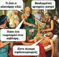 Ancient Memes, Funny Quotes, Funny Memes, Illuminati, Laugh Out Loud, Lol, Humor, Sign, Greeks